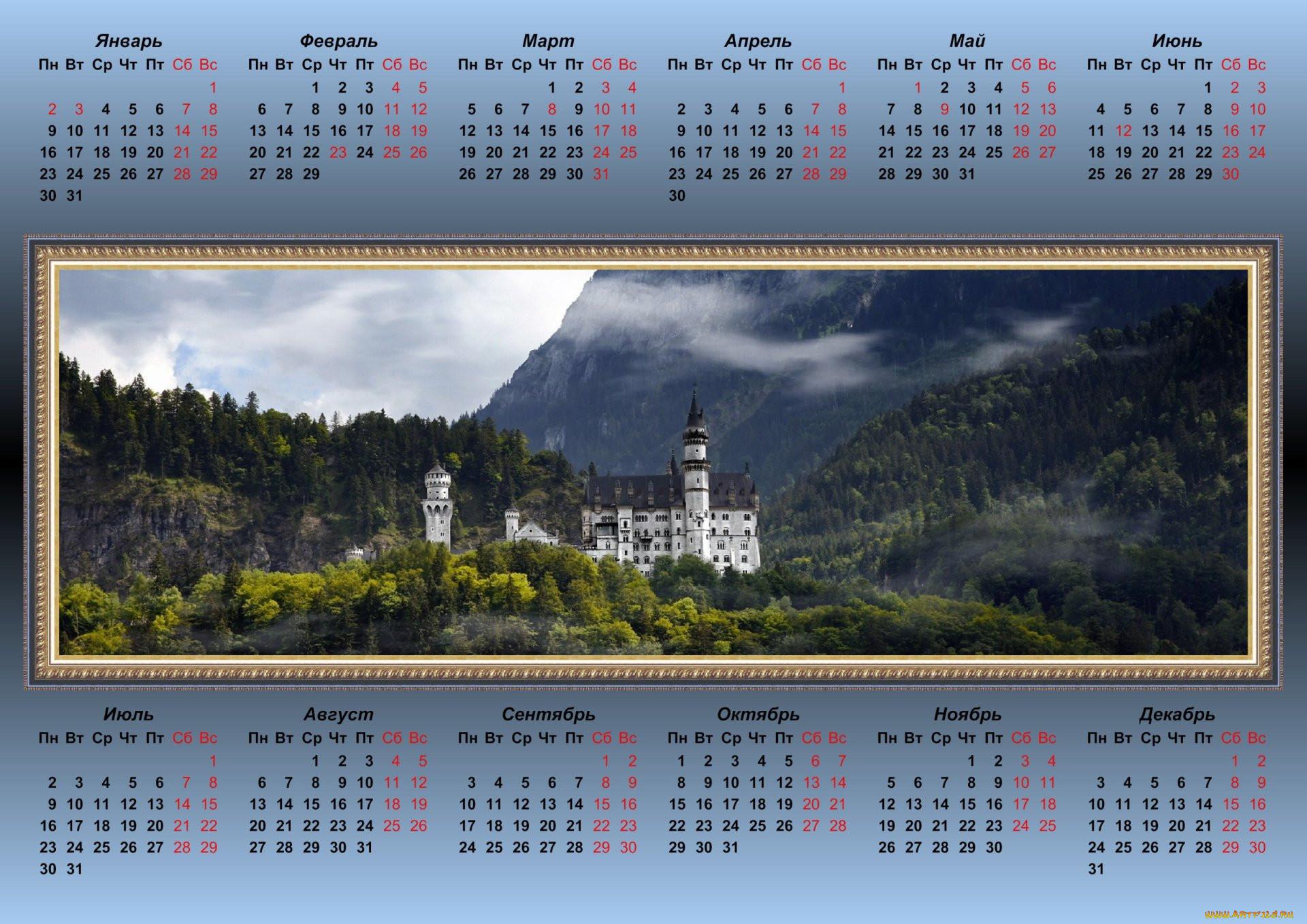 календарь город картинки
